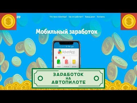 Advertapp - мобильный заработок без вложений. Адвертапп мобильный заработок для всех.