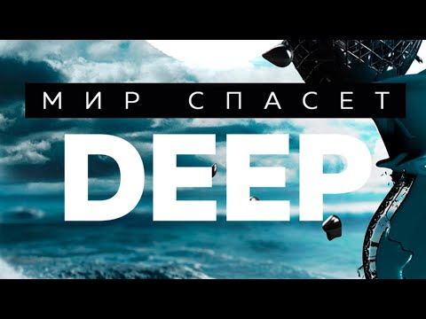 ND -  Мир спасет Deep