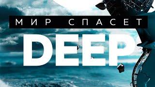 Смотреть клип Nd - Мир Спасет Deep