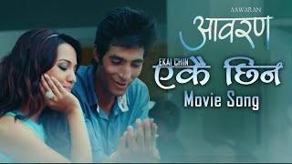 Ekai Hauv Toj Siab    एकै छिन    Nepali Movie AAWARAN    आवरण    Fwm. Priyanka Karki, Divya Dev