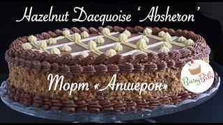 "Hazelnut Dacquoise Cake ✧ Торт Апшерон - Ответ Баку 70-х ""Киевскому"" | Absheron | Abşeron (Ep.26)"