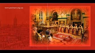Пасхальные песнопения братии Почаевской Лавры