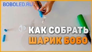 Как собрать светодиодный шарик Bobo - Boboled.ru