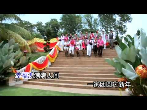 988 幸福满满  2011 Chinese New Year Song