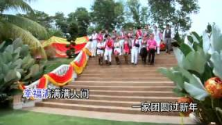 988 幸福满满  2011 Chinese New Year Song
