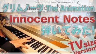 【グリムノーツOP】「Innocent Notes」をピアノアレンジして弾いてみました!【竹達彩奈】