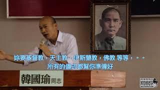 韓國瑜(振興南台灣七大藥方)/高雄市最後一絲希望
