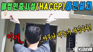 해썹인증시설(HACCP) 중고저온저장고 4평냉장 구리 …