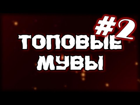 видео: ТОПОВЫЕ МУВЫ #2 league of legends