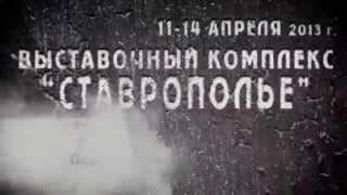 """охота и рыбалка 2013 Выставочный Центр """"Ставрополье""""."""
