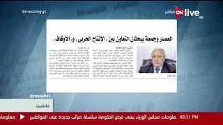 مانشيت - محمد العصار ومحمد جمعة يبحثان التعاون بين الإنتاج الحربي والأوقاف