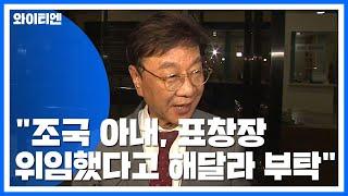 동양대 총장