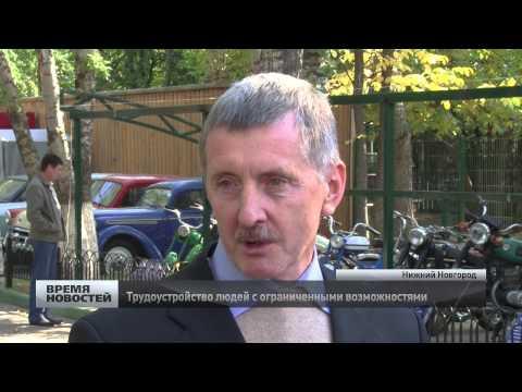 трудоустройство с ограниченными возможностями в Нижнем Новгороде