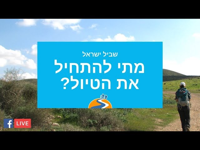 שביל ישראל - מתי מומלץ לצאת לטיול בשביל