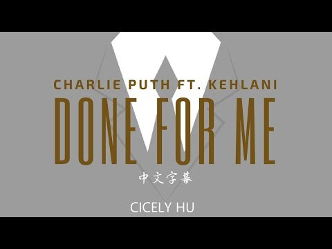 Charlie Puth ft. Kehlani - Done for Me  ▎回報  ▎中文歌詞字幕