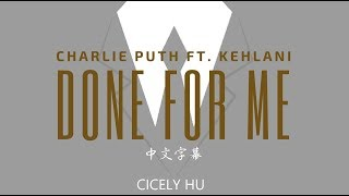 Charlie Puth ft. Kehlani - Done for Me  ▎回報  ▎中文歌詞字幕