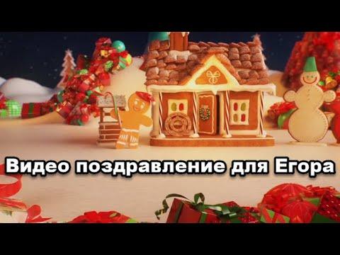 Дед Мороз поздравляет мальчика Егора с Новым Годом - Newyear.mail.ru