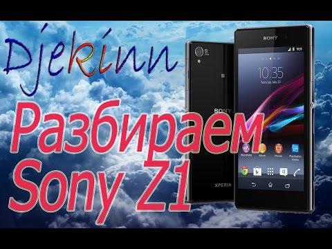 Sony Xperia Z1 разбираем в домашних условиях. Разборка, ремонт, замена экрана, смотрим, что в нутри.
