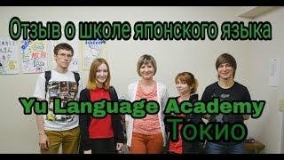 Обучение в Японии - Отзыв Алены о школе японского языка Yu Language Academy