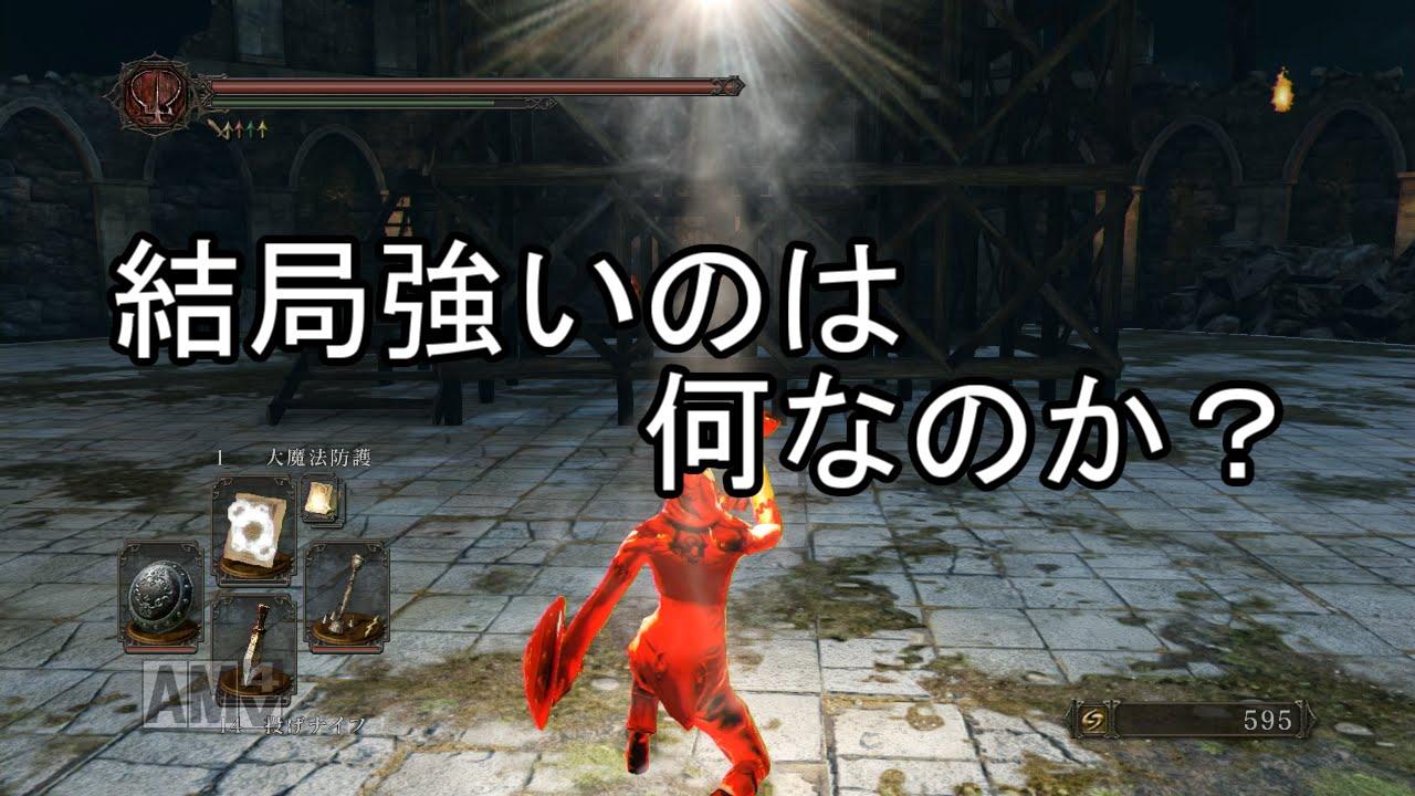 ダーク ソウル 2 最強 武器