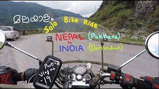 T1V19 Nepal (Pokhara) - India (Dehradun)P2 MALAYALAM Travel Vlog Solo Motorcycle Ride Video Motovlog