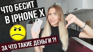 Минусы iPhone 10 спустя Полгода использования 😑Почему мне не нравится Айфон 10? 😫