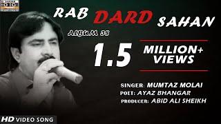 RAB DARD SAHAN MUMTAZ MOLAI NEW VIDEO SONG 2020 ALBUM 38 SHADAB CHANNEL
