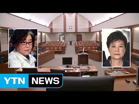 박근혜 오늘 첫 정식재판...법정 모습 공개 / YTN
