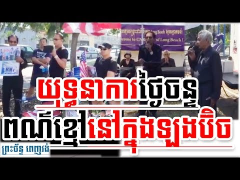 Khmer News Today | Khmer-US People Joined Black Monday Campaing in Long Beach | Cambodia News Today