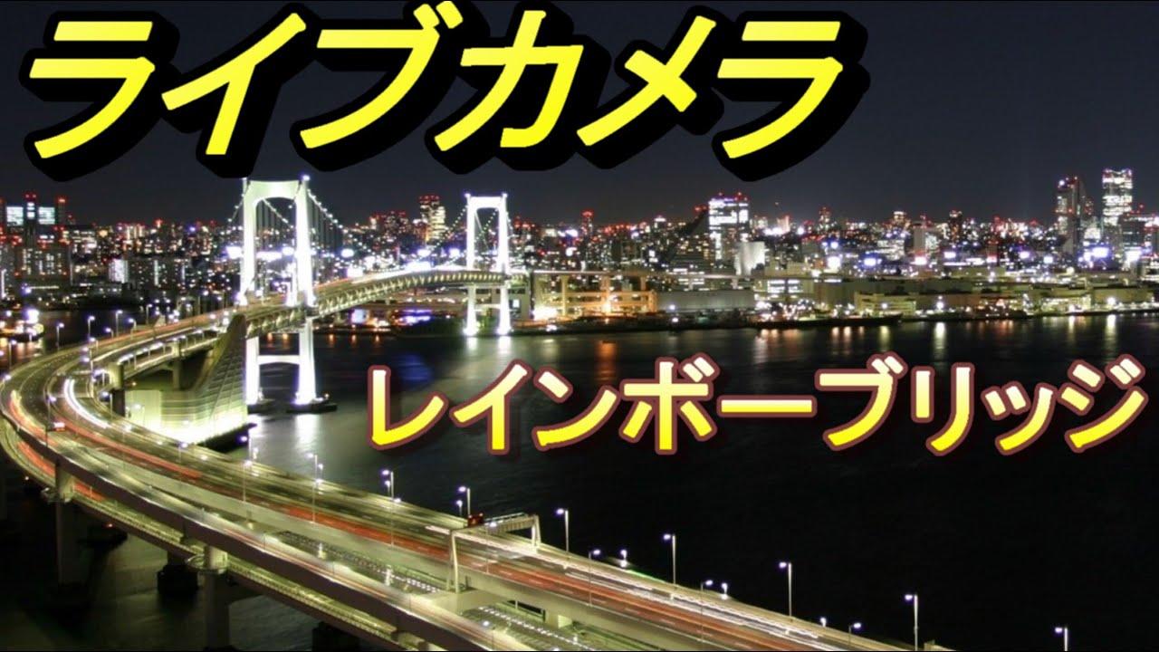 ライブ カメラ 交差点 渋谷