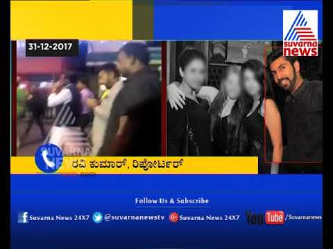 MLA's Son Mohammed Haris Nalapad Came With Bouncers On New Year Eve.| ಒಂದೆಡೆ ಶ್ರೀಮಂತಿಕೆಯ ಮದ.!