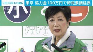 東京 協力金100万円で時短要請延長(2020年12月14日) - YouTube