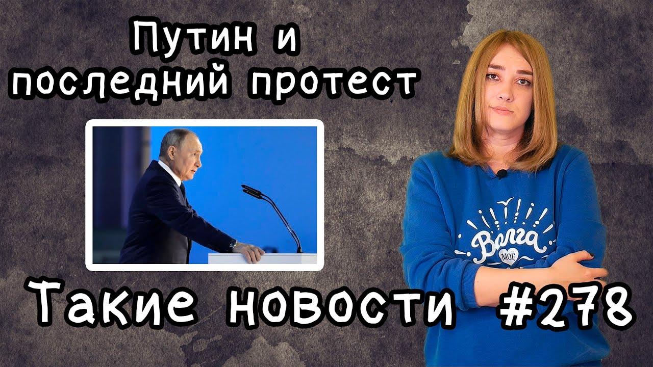 Путин и последний протест. Такие новости №278