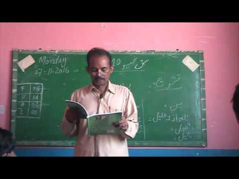 Urdu Class 7th Lesson10