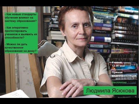 Видеовстреча с Людмилой Ясюковой