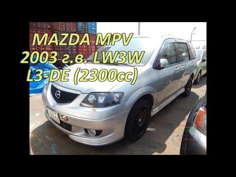 P0996 MAZDA MPV на запчасти