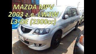 P0996 MAZDA MPV на запчасти(, 2015-08-26T07:37:33.000Z)
