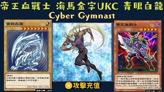 【遊戲王 Duel Links】500 電子體操員Cyber Gymnast 帝王血戰士Kaiser Vorse Raider 青眼白龍Blue-Eyes White Dragon