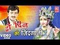 दो दिन की जिंदगानी | Do Din Ki Jindgani | Parmod Kumar | Satsangi Bhajan | Rathor Cassette