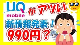 【徹底解説】UQモバイルから新情報満載!新料金プラン・5G・iPhone12・電気セット割で割引サービスも開始!店舗拡大でますますお得なUQモバイルを掘り下げます。60歳以上お得【990円プラン】