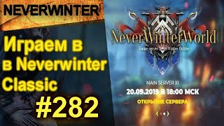 Neverwinter World [Classic]: Маг который нагибает!!! [Стрим #282]