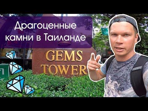 Драгоценные камни в Таиланде | Gems Tower в Бангкоке