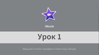 Монтаж видео в iMovie. Начало работы. Урок 1.