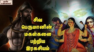 The Untold Story About Lord Shiva Daughters    Ashokasundari   Jyoti   Vasuki    Unknown Facts Tamil