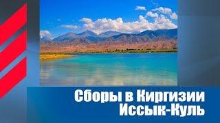 Сборы в Киргизии. Иссык-Куль