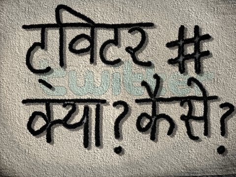 What is a Twitter Hashtag? How to use a Twitter #? Twitter # kya hai? Hindi  Video