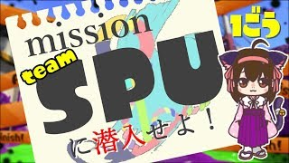 【teamSPUに潜入せよ!!!】1号Splatoon2チャレンジ!