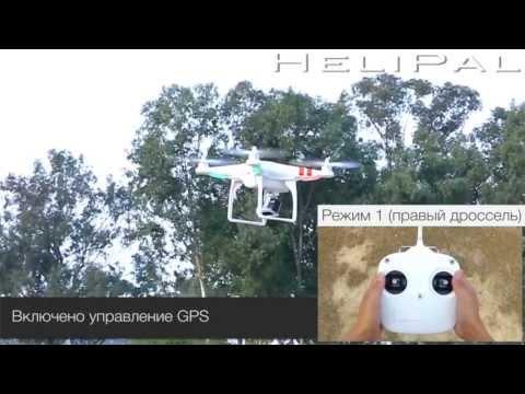 DJI Phantom - Радиоуправляемый Вертолет для Камер GoPro в Действии