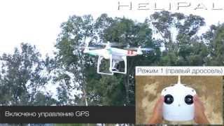 DJI Phantom - Радиоуправляемый Вертолет для Камер GoPro в Действии(Радиоуправляемый Вертолет для Камер GoPro DJI Phantom можно приобрести, пройдя по ссылке http://icult.ru/list/323/364/ Телефон..., 2013-04-30T18:59:49.000Z)