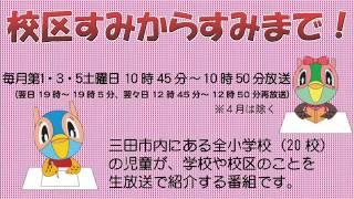 校区すみからすみまで!「広野小学校」平成27年10月3日放送